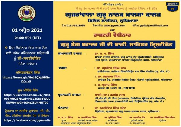 National Webinar on Guru Tegh Bahadur ji di Baani : Sahityak Drishtikon