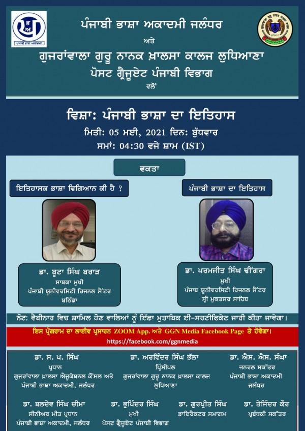 Webinar on Punajbi Bhasha da Itihas