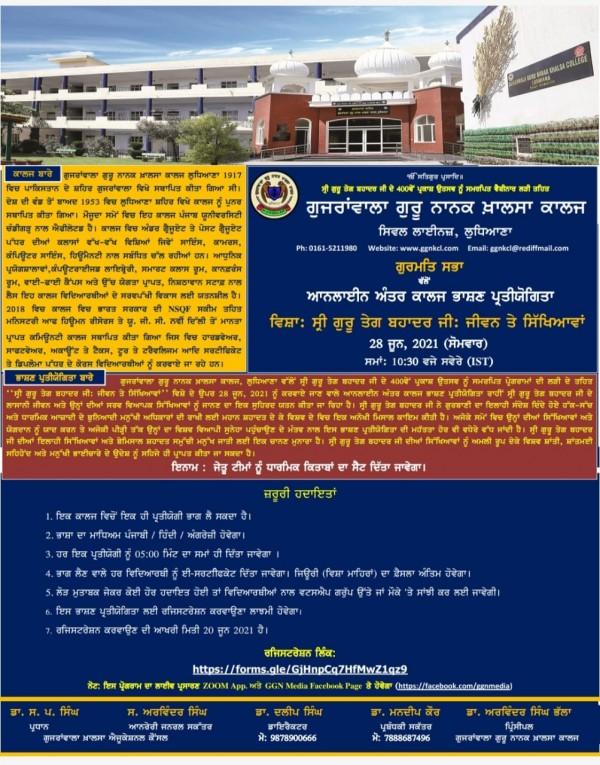 Inter-College Declamation contest on -Life and Teachings of Sri Guru Tegh B